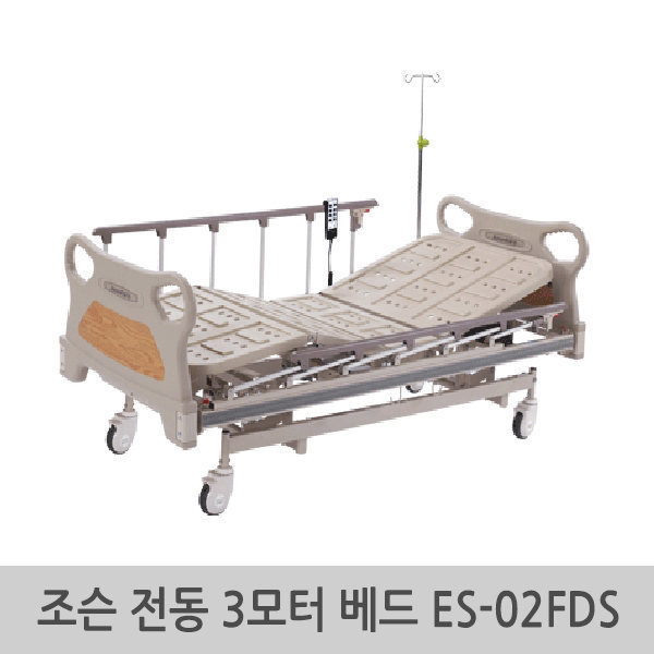 엔도젠 조슨 전동침대 3모터 베드 ES-02FDS 병원용 상품이미지