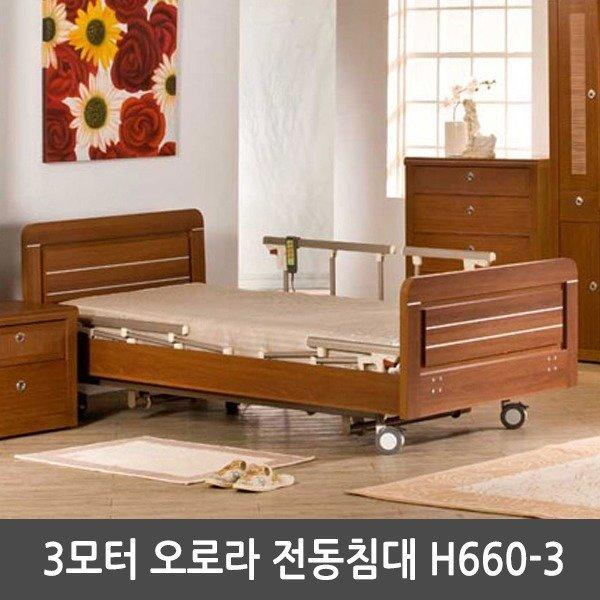 엔도젠 오로라 3모터 전동침대 가정/병원용 H660-3 상품이미지