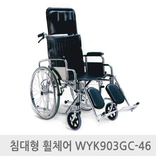 엔도젠 휠체어 침대형 스틸휠체어 WYK903GC-46 상품이미지