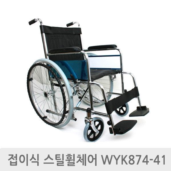 엔도젠 접이식 스틸휠체어 WYK874-41 일반형 상품이미지