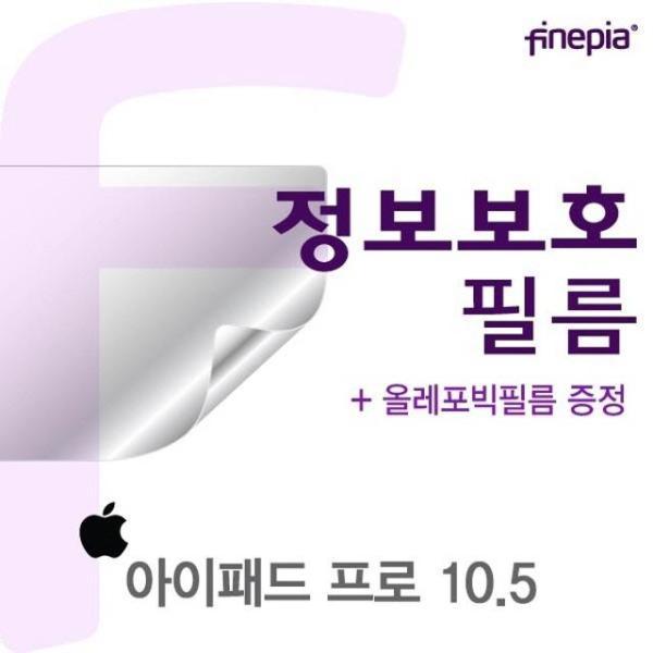아이패드 프로 10.5용 Privacy정보보호필름 상품이미지