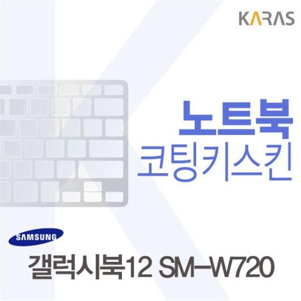 삼성 갤럭시북12 SM-W720용 코팅키스킨 상품이미지