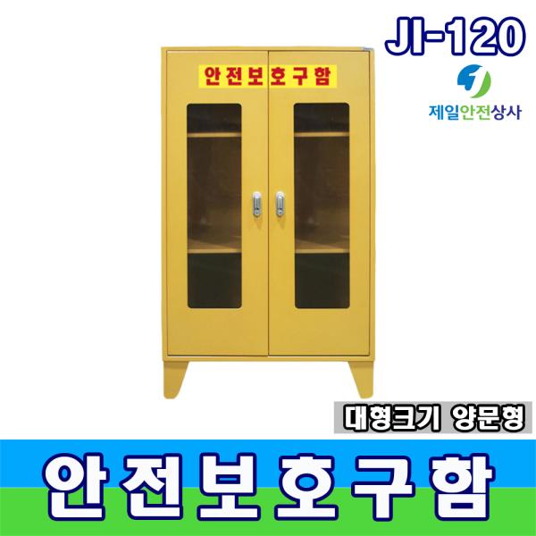 JI-120 안전보호구함 안전보호구 안전장화 내산장갑 상품이미지