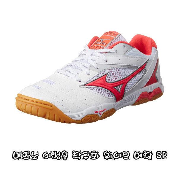 MIZUNO]Japan/Mizuno/Table Tennis Shoes