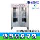 JI-S120 안전보호구함 안전보호구 화재대피장비함
