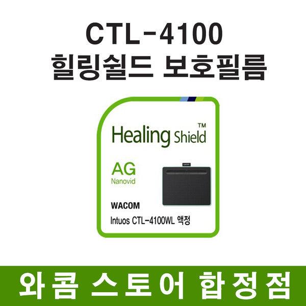와콤타블렛 CTL4100 힐링쉴드 보호필름 상품이미지
