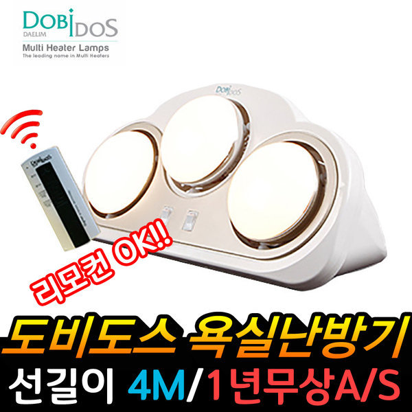도비도스 욕실 난방기 1초 화장실 온열 멀티 히터 3구 상품이미지