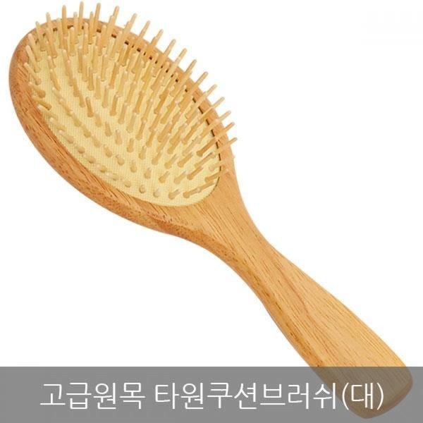 고급원목 타원쿠션브러쉬(대) 상품이미지