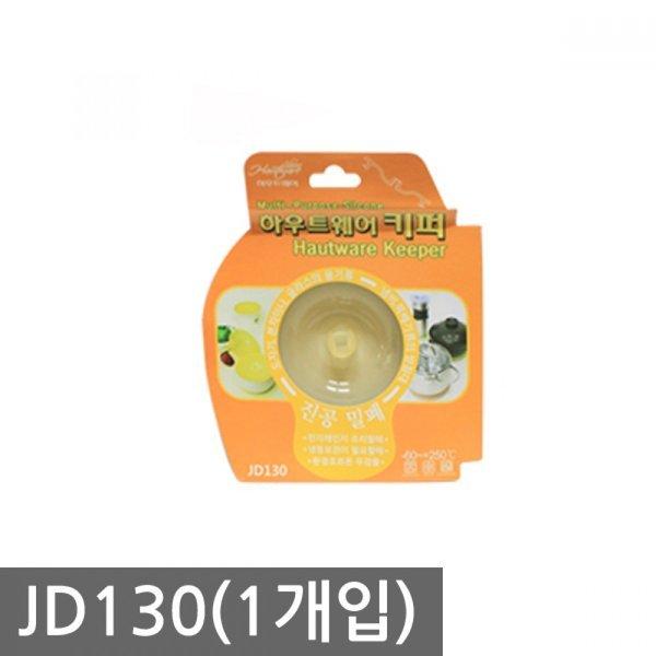 하우트웨어 키퍼(JD130) 실리콘뚜껑 그릇실리콘덮개 상품이미지
