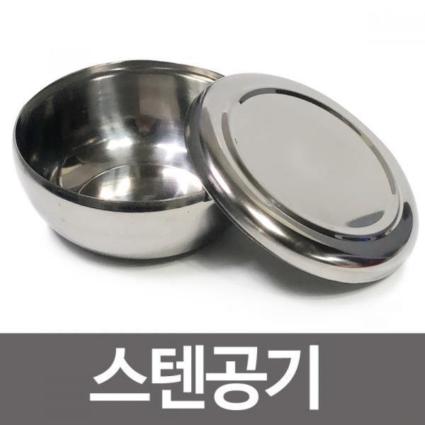 한국금속 스텐공기1P(10.5cm)합식기 업소용 공기밥 상품이미지