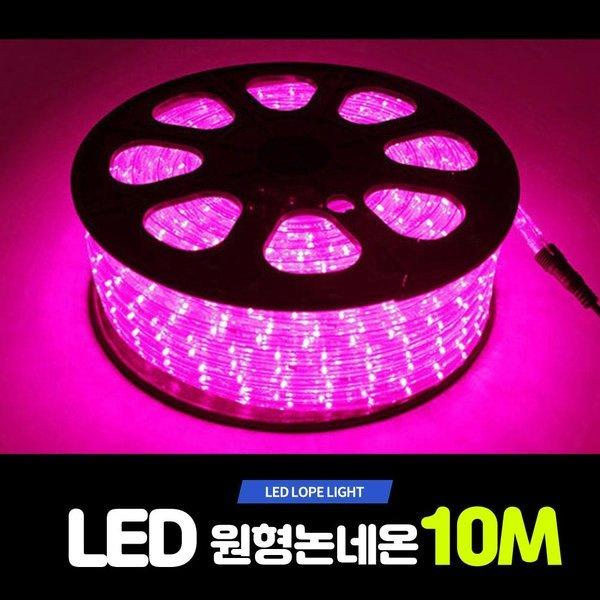 줄네온/로프라이트/줄조명/LED원형논네온 10m/핑크 상품이미지