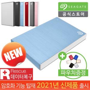 [씨게이트]외장하드 2TB 블루 Backup Plus S +카카오파우치증정+