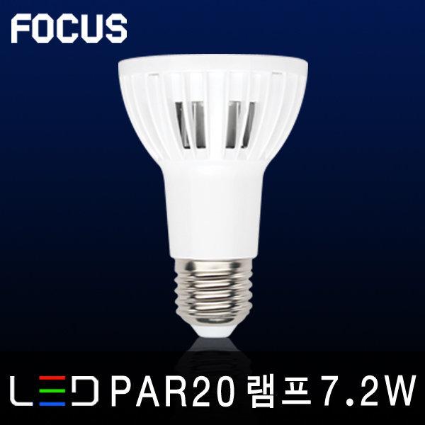 포커스 LED PAR20 7.2W 주광색 전구색 E26 램프 파20 상품이미지