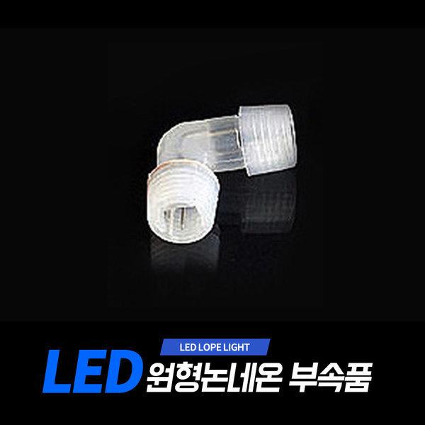 아리 LED원형논네온 전용  엘자(L)형 중간연결단자 상품이미지
