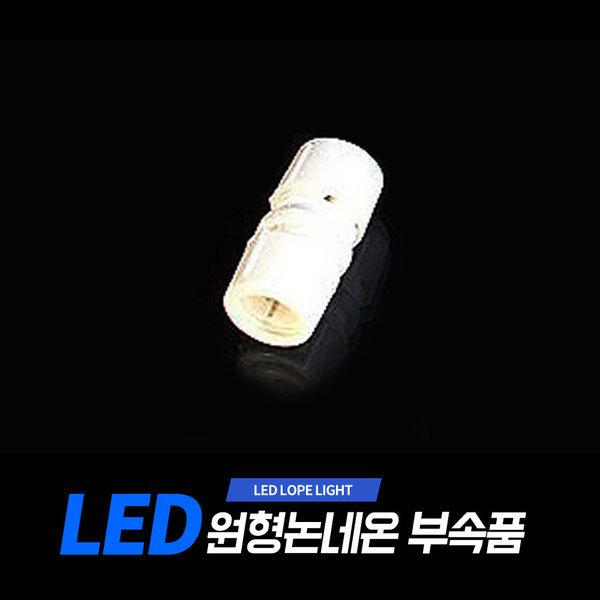 아리 LED원형논네온 전용   일자(-)형 중간연결단자 상품이미지