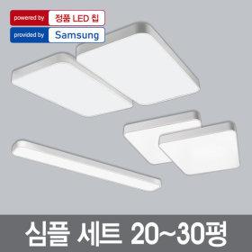 LED방등/거실등/주방등 시스템 세트  20~30평