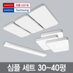 LED방등/거실등/주방등 시스템 세트  30~40평