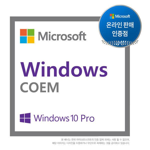Windows 10 Pro DSP Kor 64bit  정품윈도우즈/당일발송 상품이미지