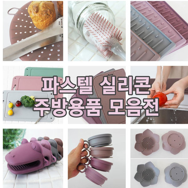 실리콘 조리도구 주방용품/도마/주방장갑/접이식컵/솔 상품이미지