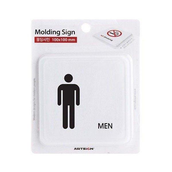 아트사인)화장실MEN(몰딩)9603 100x100x3T 표지판 상품이미지