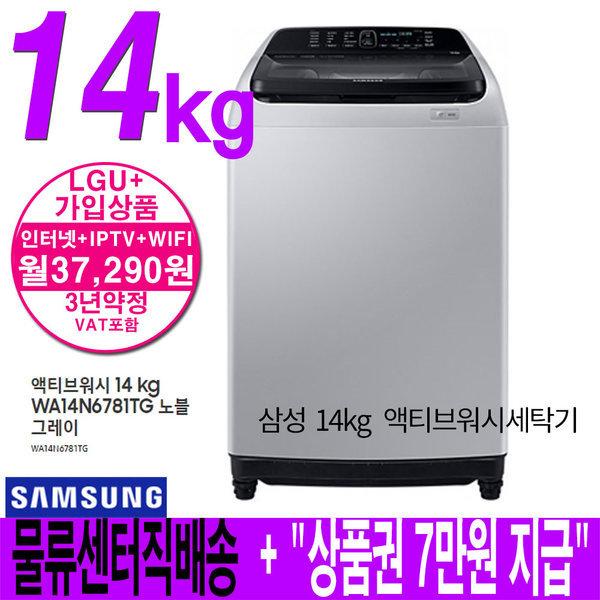 LG인터넷신규가입/삼성 14KG 액티브워시세탁기 상품이미지