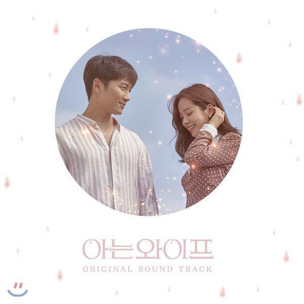 아는 와이프 (tvN 수목드라마) OST  Various Artists 상품이미지