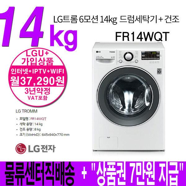 LG인터넷신규가입/LG트롬14kg드럼세탁기+건조/FR14WQT 상품이미지