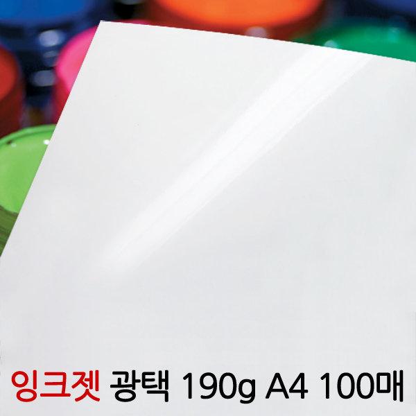 UB포토 사진인화지/인화지 190g A4 100매 광택인화지 상품이미지