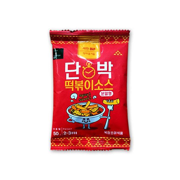 단박 떡볶이소스 50g/떡볶이 양념/국물떡볶이 전문점맛 상품이미지