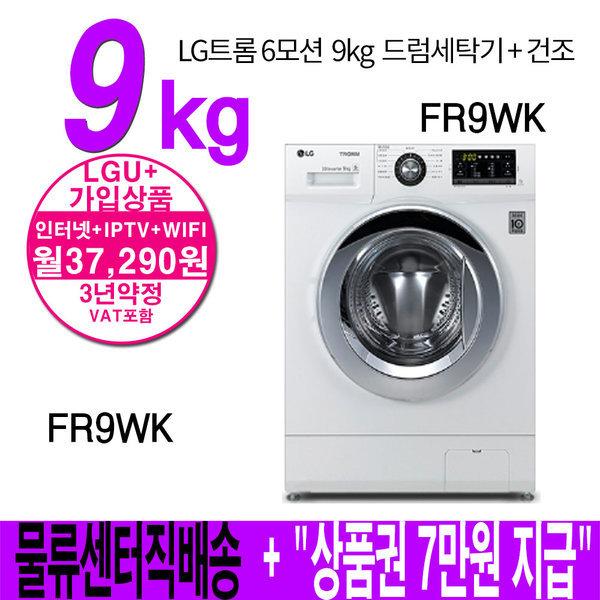 LG인터넷신규가입/LG 트롬9kg 드럼세탁기+건조/FR9WK 상품이미지
