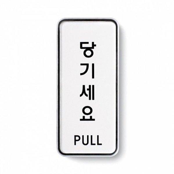 아트사인)당기세요(PULL)9302 55x125x5T 표지판 안 상품이미지