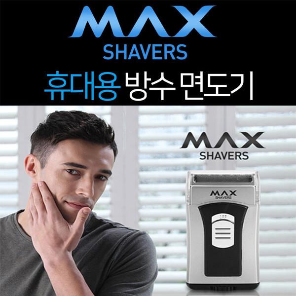 마마베리 맥스 휴대용 2중날 전기면도기 방수면도기 상품이미지
