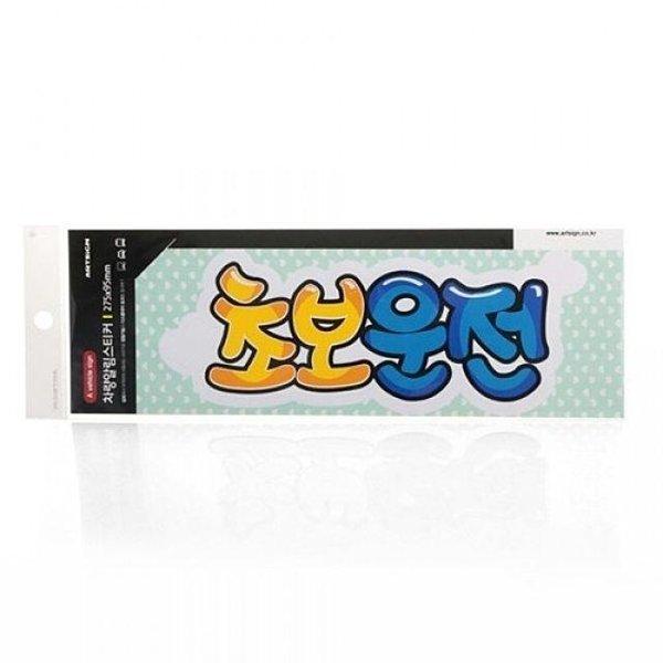 아트사인)초보운전(컬러)0011 232x85스티커 표지판 상품이미지