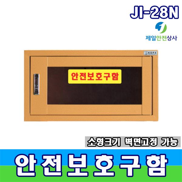 JI-28N 안전보호구함 안전보호구 안전용품 비상용품 상품이미지