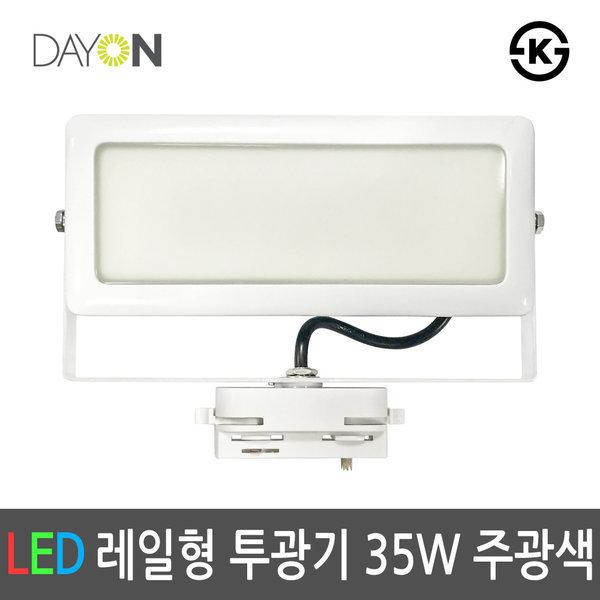 LED레일투광기 백색 LED사각투광기 레일조명 레일등 상품이미지