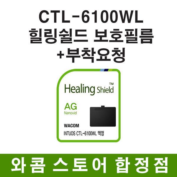 와콤타블렛 CTL6100 보호필름+부착요청 /합정점 상품이미지