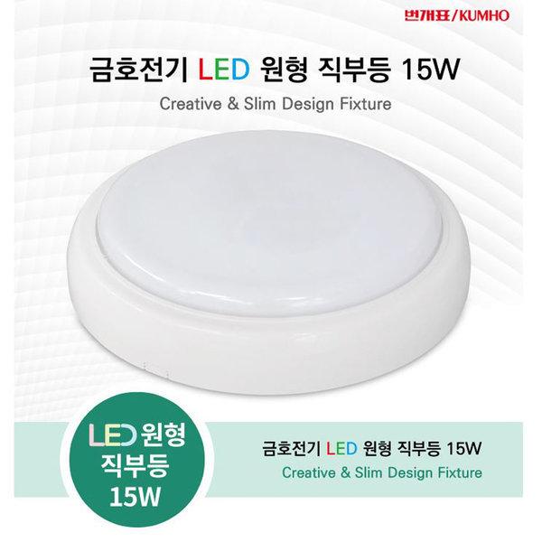 금호전기 LED 원형 직부등 15W 고급형 10개 한박스상품 상품이미지