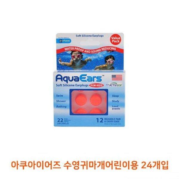 아쿠아이어즈 수영귀마개어린이용 24개입 상품이미지