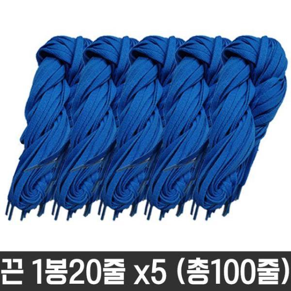 다용도 목걸이 넙적 운동화 끈 명찰 교구 파랑 100 상품이미지