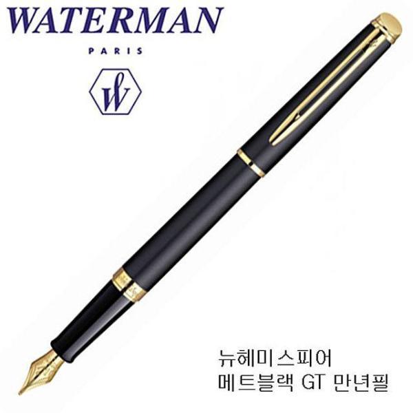 WATERMAN 헤미스피어 메트블랙 GT 만년필 상품이미지