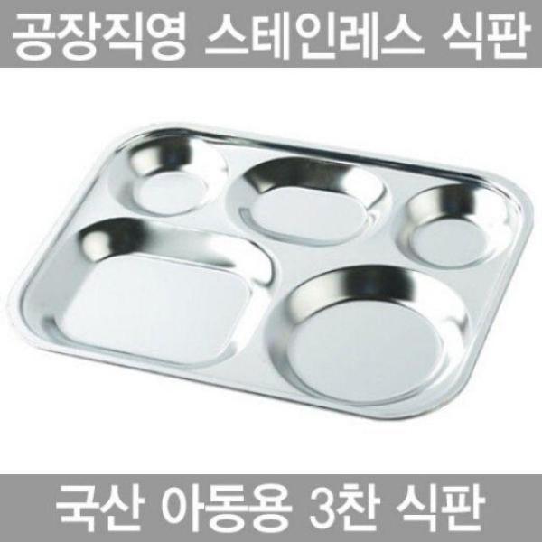 샤이니 통삼중 엠보 스텐후라이팬 28궁+유리커버 상품이미지