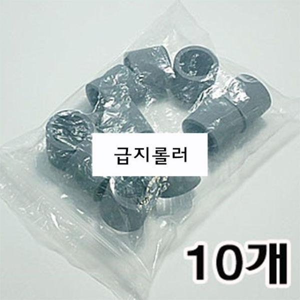 (급지롤러)(수입) HP8100 8600 (10개) 상품이미지