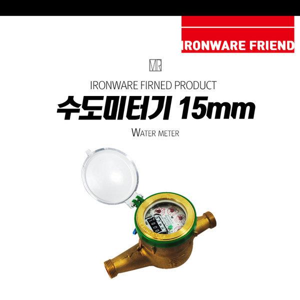수도미터기15mm/계랑기/배관/부속/습식/건식/보호통 상품이미지