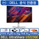 DELL 4K HDR U3219Q 80cm 모니터 2018 신모델 /M