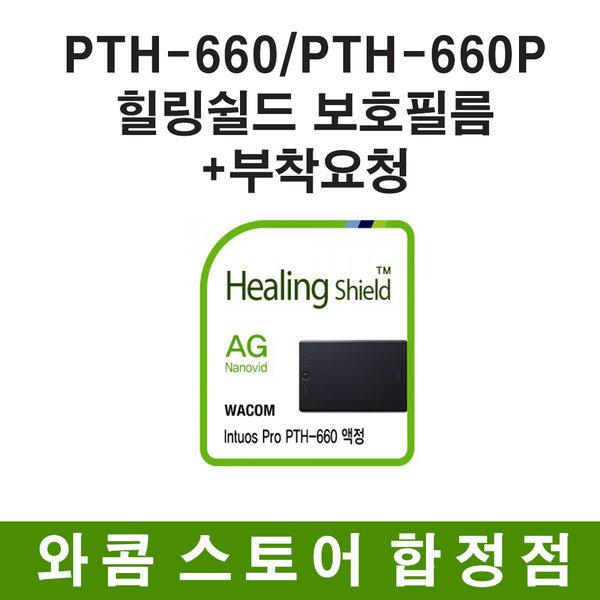 와콤타블렛 PTH-660 보호필름+부착요청 상품이미지