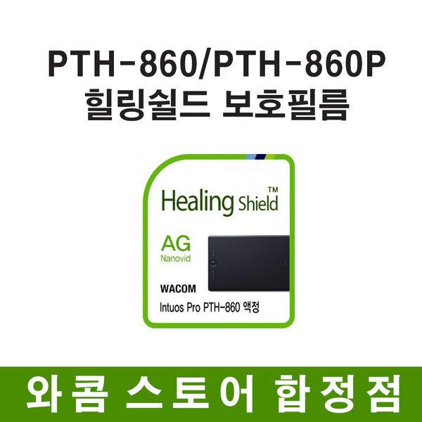 와콤타블렛 PTH-860 저반사 지문방지 보호필름 상품이미지