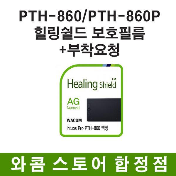 와콤타블렛 PTH-860 보호필름+부착요청 상품이미지