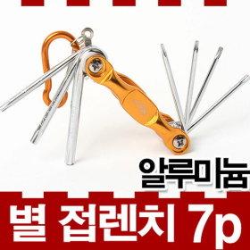 7p 별접렌치 알루미늄/DIY공구/7p/별렌치/21번지