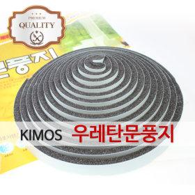 (키모스리빙)우레탄 문풍지 방풍 방음 차단 냉풍 5M