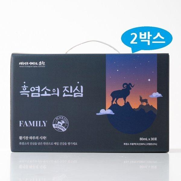 흑염소건강즙/흑염소중탕/흑염소농축액/흑염소엑기스/ 상품이미지